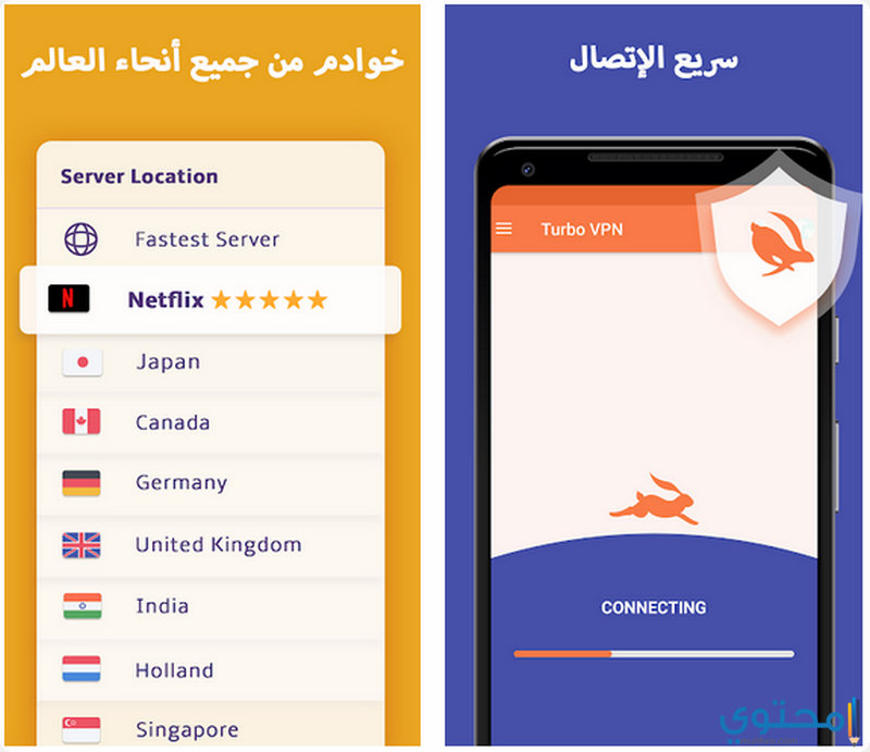 Turbo VPN فك حجب مجاني