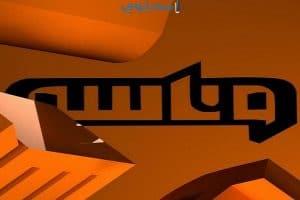 تردد قناة وناسة الجديد علي نايل سات وعرب سات 2018