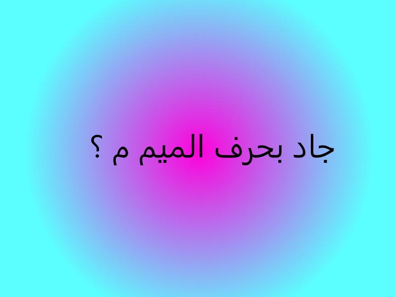 اسم جماد بحرف الراء ر موقع محتوى