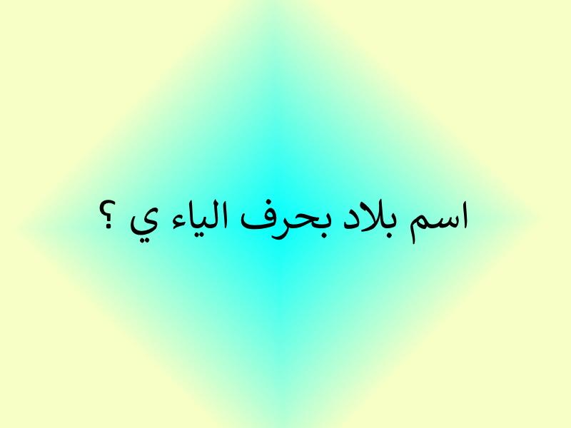 اسم بلاد بحرف الياء ي موقع محتوى