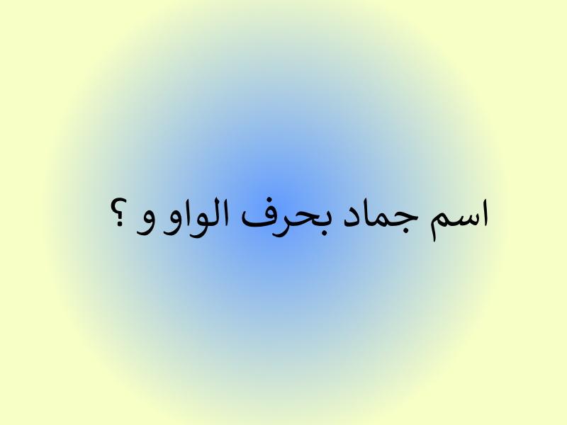 اسم جماد بحرف الواو و موقع محتوى