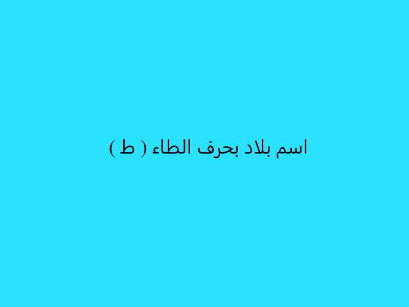 اسم بلاد بحرف الطاء ط بلد بحرف ط موقع محتوى