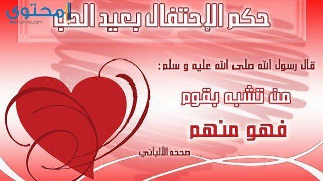 حكم الأحتفال بعيد الحب أبن عثيمين