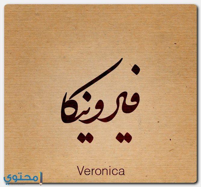 أصل التسمية باسم فيرونيكا