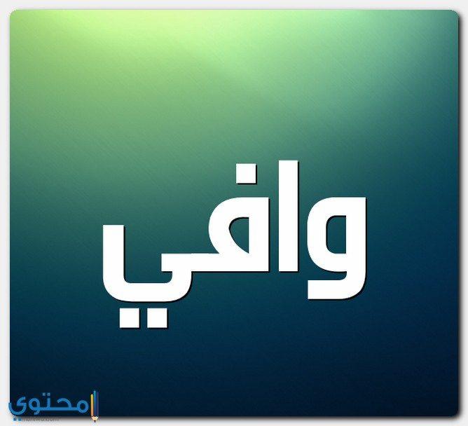 صفات ومعنى اسم وافي Wafi