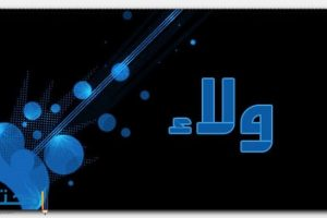 معنى اسم ولاء Walaa وشخصيتها