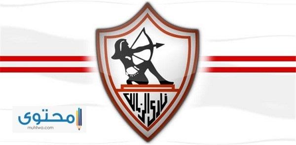 قصة شعار نادي الزمالك