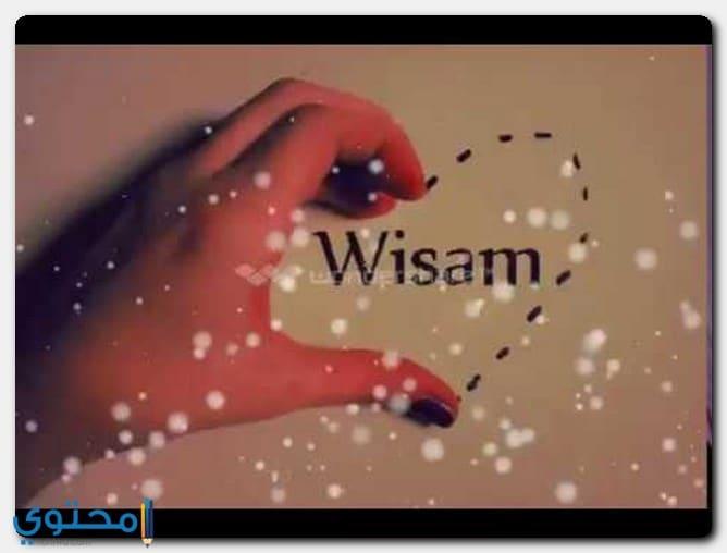 اسم وسام