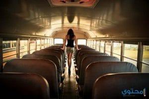 تفسير رؤية الأتوبيس أو الباص فى المنام بالتفصيل