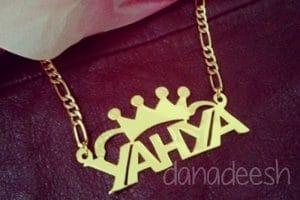 معنى اسم يحيى Yahia بالتفصيل