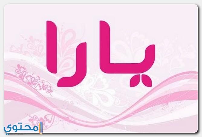 معنى اسم يارا وشخصيتها وحكم التسمية Yara موقع محتوى