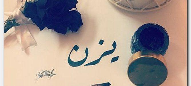 معنى اسم يزن Yazan بالتفصيل