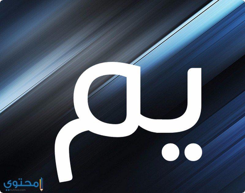 كتابة اسم يم بالانجليزية