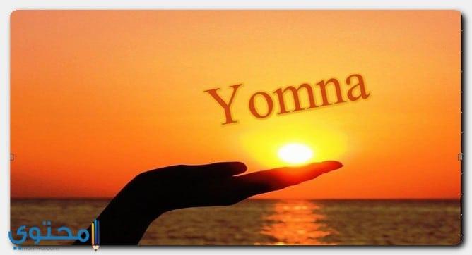 الأصل في تسمية Yomna