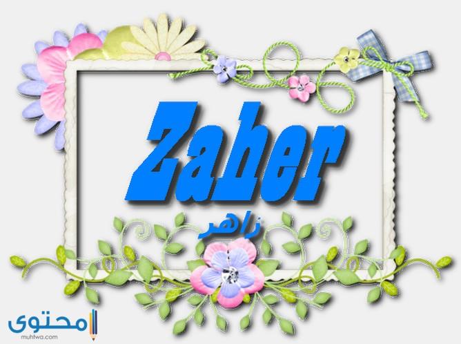 هل اسم زاهر مسلم
