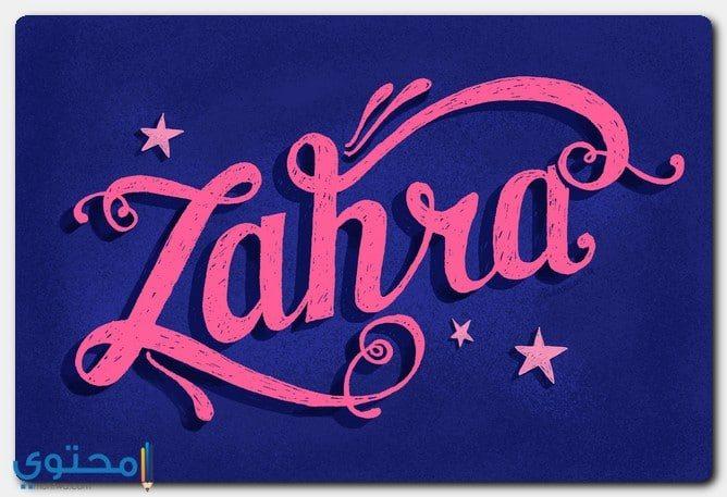 معنى اسم زهرة