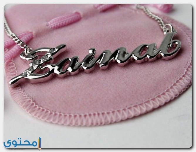 معنى اسم زينب وصفات حامله Zainab موقع محتوى