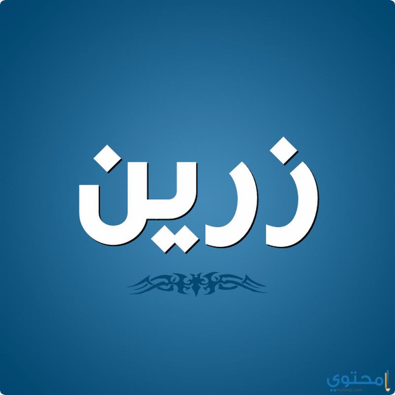 معنى اسم زرين وحكم تسميته في الاسلام Zarin موقع محتوى