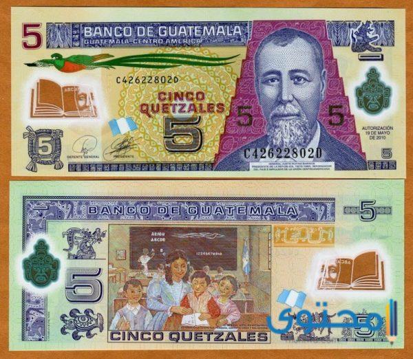ما هي عملة غواتيمالا ؟ - موقع محتوى