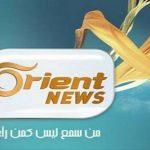 تردد قناة أورينت نيوز 2018