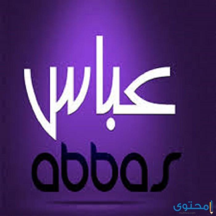 معنى اسم عباس