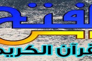 تردد قناة الفتح للقرآن الكريم