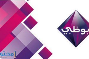 تردد قناة ابو ظبي TV الفضائية