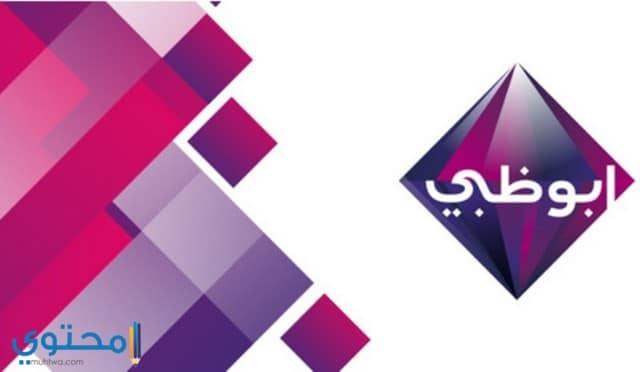 تردد قناة ابوظبي الفضائية 2020 Abu Dhabi Tv موقع محتوى