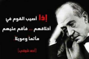 اجمل اشعار أحمد شوقي