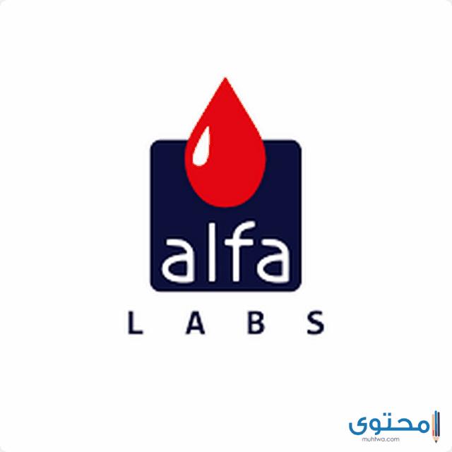 رقم الفا سكان الخط الساخن وعناوين الفروع Alfa Lab موقع محتوى