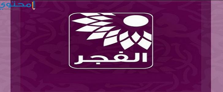تردد قناة الفجر الجديد 2018 علي النايل سات