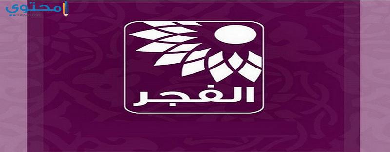 تردد قناة الفجر الجديد 2019 علي النايل سات