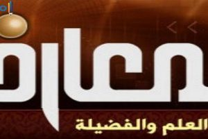تردد قناة المعارف الجديد علي النايل سات