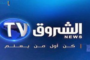 تردد قناة الشروق نيوز الجزائرية الجديد