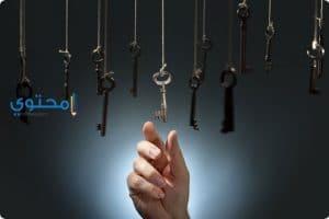 تفسير رؤية المفتاح وضياعه فى المنام