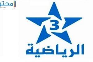 تردد قناة المغربية الرياضية الثالثة