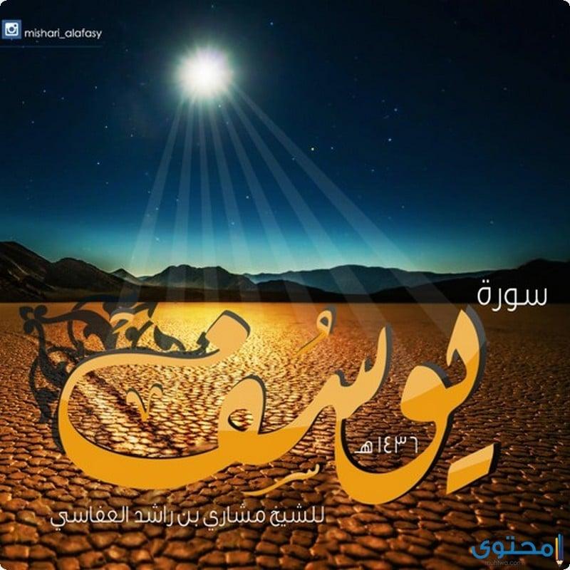 فضل سورة يوسف