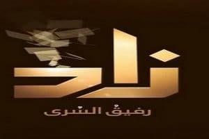 تردد قناة زاد العلمية ZAD TV الجديد  علي النايل سات