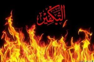 ما حكم تكفير المسلمين