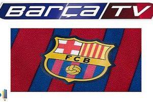 تردد قناة برشلونة barca tv الجديد