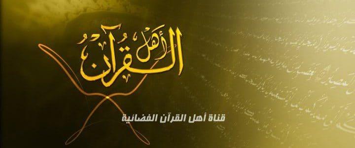 تردد قناة أهل القرآن علي النايل سات