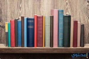 أمثال وحكم عن الكتب والقراءة
