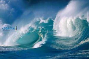 تفسير رؤية موج البحر في المنام