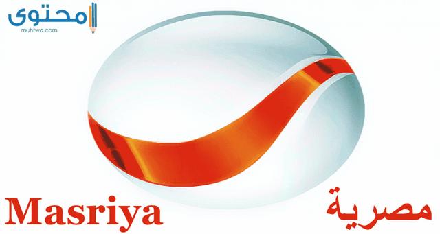 ترددات قناة Rotana Masriya روتانا مصرية