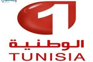 تردد قناة الوطنية التونسية الأول 2018