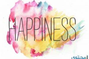 أمثال وعبر عن السعادة جديدة