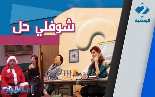 مسلسلات قناة الوطنية 2