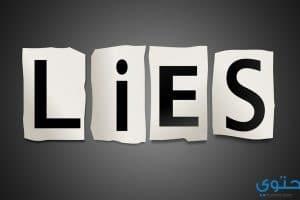 أمثال وكلمات عن الكذب والخيانة