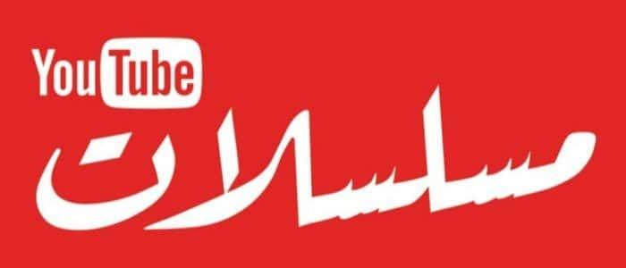 رابط قناة يوتيوب مسلسلات الجديدة