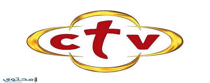 تردد قناة سي تي في